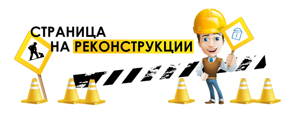 Under-Construction-1024x391.png