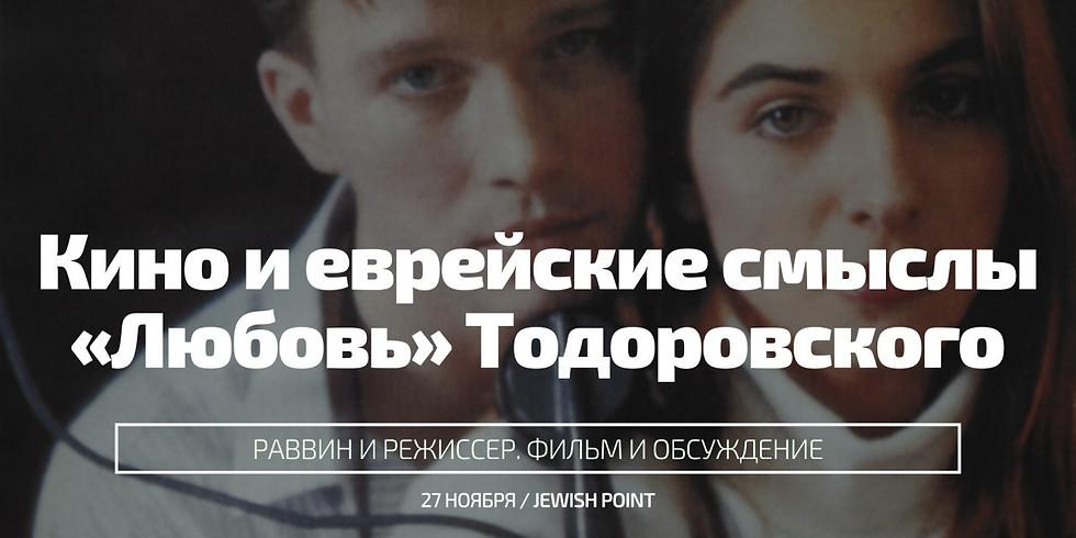 Кино и еврейские смыслы: «Любовь» Валерия Тодоровского