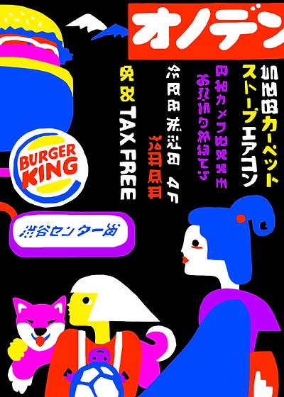 illustration_438_walk_to_japan_journal_e