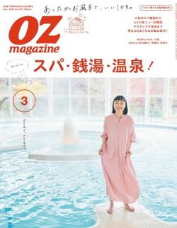 スターツ出版「OZ magazine」にグッズ掲載していただきました。