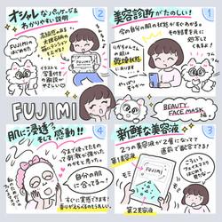 パーソナライズスキンケアを提案するFUJIMIのPR漫画(フェイスマスク編)