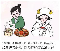 「飲み旅本。vol.4」の2019年上半期ぽん酒占いイラスト