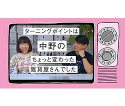 インタビュー動画HP