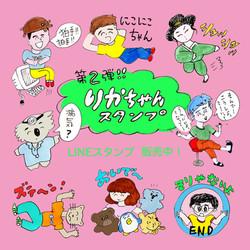 イラストレーターりかちゃんLINEスタンプ「りかちゃんスタンプ」発売!