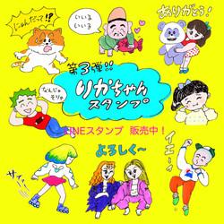 イラストレーターりかちゃんLINEスタンプ「りかちゃんスタンプ2」発売!