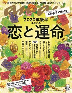 マガジンハウス「anan」2020年後半あなたの恋と運命で、橙花カバラ数秘術のイラスト担当しました。