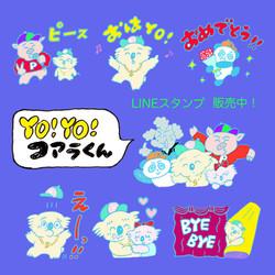 イラストレーターりかちゃんLINEスタンプ「YO!YO!コアラくん」発売