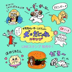 イラストレーターりかちゃん「犬のだじゃれスタンプ」LINEスタンプ発売!