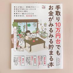 晋遊舎ムックLDK「10万円台でもみるみるお金が貯まる本」最新版で表紙と誌面のイラスト描かせていただきました。