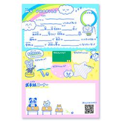 日本郵便「&POST」HP内でダウンロードできるポストカードのイラストを2種類描かせていただきました。