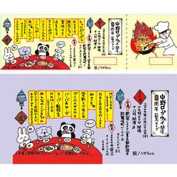 中野ロープウェイ8周年記念ライブチケット