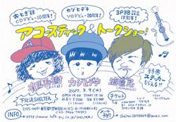 下北沢SHELTER アコースティック&トークショー!フライヤー