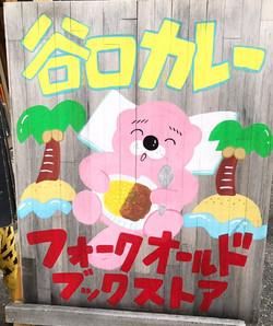 大阪の谷口カレーさんの看板を描きました。