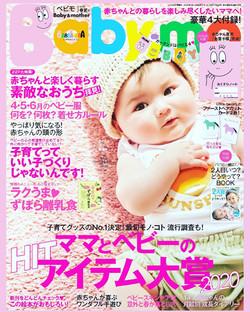 ベビー雑誌「Baby-mo」占いイラスト