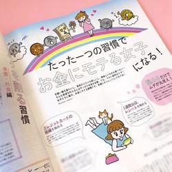 雑誌ar 9月号 お金にモテる女子になる!