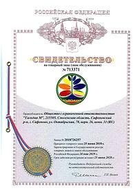 Свидетельство ТЗ ОКТОРИН_pages-to-jpg-00