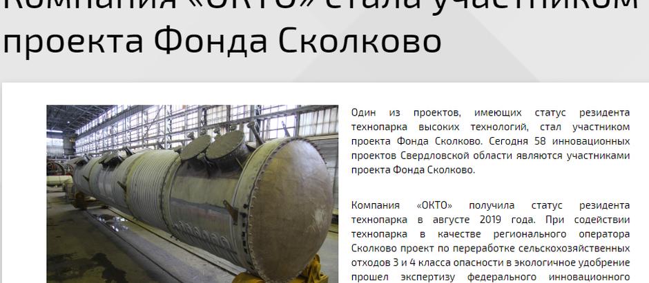«Компания «ОКТО» стала участником Фонда Сколково»