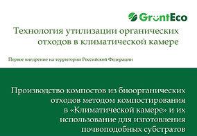 Слайды Доклад Grunteco-01.jpg