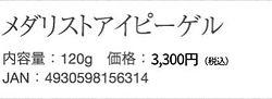 medalist_02_name_2.jpeg
