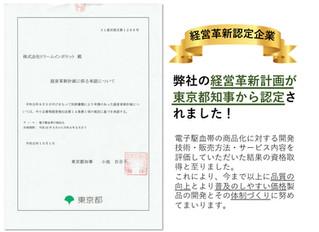 経営革新計画が東京都で承認