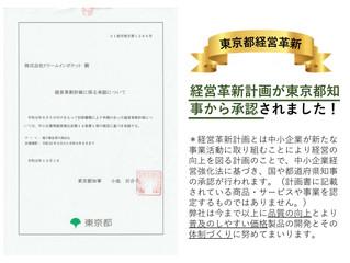 経営革新計画が東京都から承認されました!