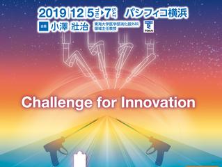 第32回日本内視鏡外科学会総会