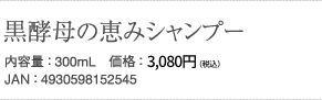 kurokoubomegumi_08_name_2.jpeg
