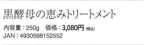kurokoubomegumi_09_name_2.jpeg