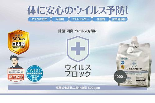 高藤式安定化二酸化塩素水 ウイルスブロック 500ppm 1ℓ