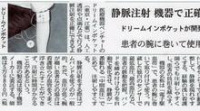 2月9日(土)日経新聞朝刊