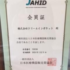 JAHID 登録完了