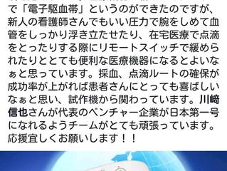 宮田俊男先生にFacebookにてご紹介いただきました