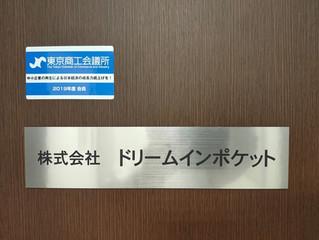 東京商工会議所に入会しました