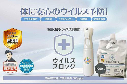 髙藤式二酸化塩素水 ウイルスブロック+ファインミスト スプレーボトルセット