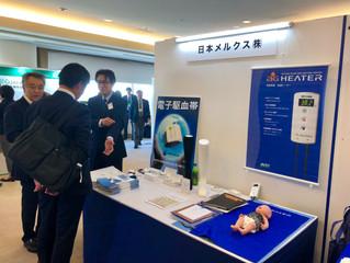 日本手術看護学会 展示会