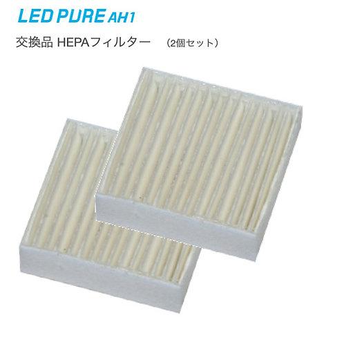 LEDピュア AH1専用 交換HEPAフィルター【2個入り】