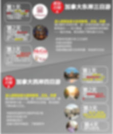 2019散客发班宣传单页.jpg