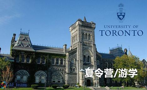 university of toronto_副本.jpg
