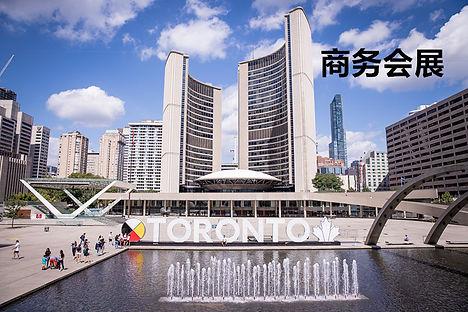 Toronto_Sign 4298_副本.jpg