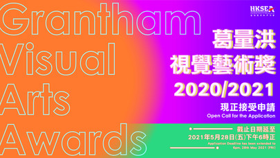 葛量洪視覺藝術獎 Grantham Visual Arts Awards