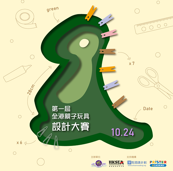 toy design competition_poster_V2.png