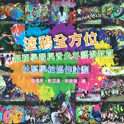 「塗鴉全方位:服務學習與青少年藝術教育」社區學校協作計劃