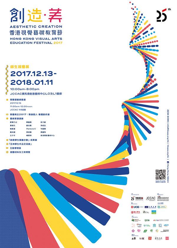 香港視覺藝術教育節2017海報.jpg