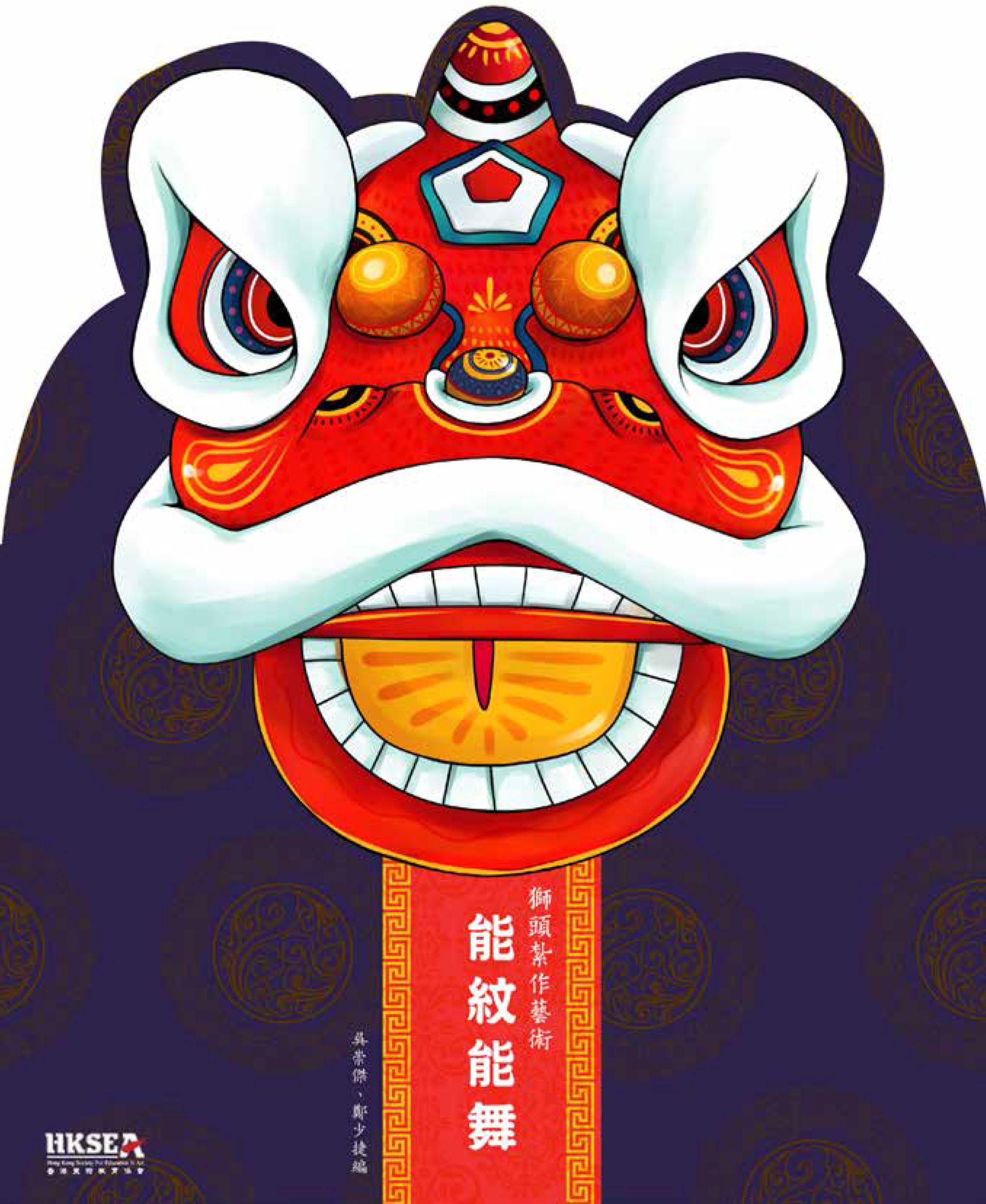 中國花燈計劃:能紋能舞 – 獅頭紮作藝術