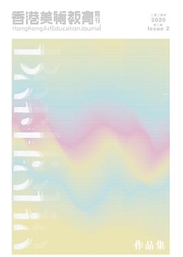 HKAEJ_2020(2)_cover.png