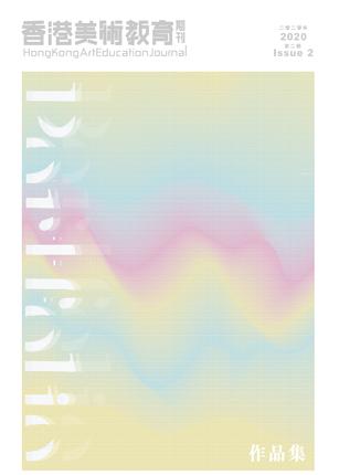 香港美術教育期刊2020(2)