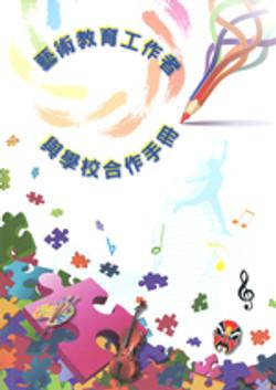 藝術教育工作者與學校合作手冊