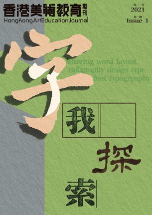 《香港美術教育期刊》2021年第一期