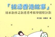 找尋香港故事.jpg