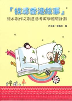 「找尋香港故事」繪本創作之創意思考教學體驗計劃